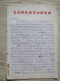 熊念劬致熊同祝信札札一通二页.