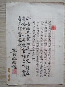 上海文人熊同祝毛笔打油诗诗稿一页