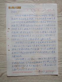 熊念劬致上海文人熊同祝信札札一页...