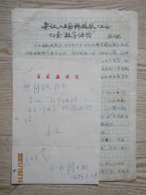 上海文人熊同祝手稿三页:杂谈上海科技报上的几条数字谜语