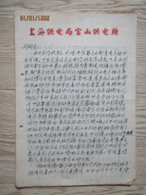 熊念劬致上海文人熊同祝信札札三页