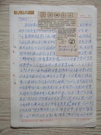 熊念劬致上海文人熊同祝信札札二页......