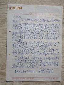 熊念劬致熊同祝信札札一通一页.