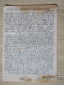 熊念劬致熊同祝信札札一通二页..