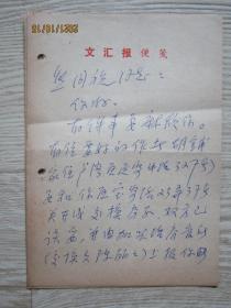 文汇报倪之致上海文人熊同祝信札二通四页