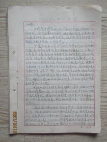 上海文人熊同祝信札三页.背面为其女熊观槐写给他的信