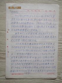 熊念劬致上海文人熊同祝信札札二页