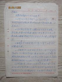 熊念劬致上海文人熊同祝信札札二页.....