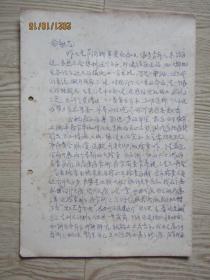 上海文人熊同祝致熊念劬信札三页诗稿一页