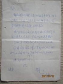 熊同舟致上海文人熊同祝手稿札一页附同济大学关于熊同舟同志问题的复査结论复写件二页