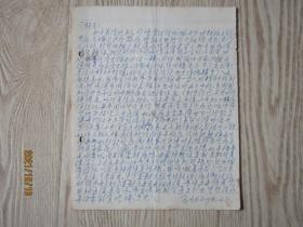熊念劬致熊同祝信札札一页...