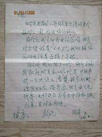 熊同舟致上海文人熊同祝手稿札一页