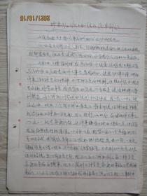 上海文人熊同祝手稿札四页
