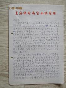 熊念劬致熊同祝信札札一通一页..