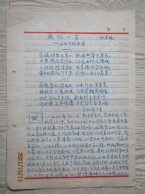 上海文人熊同祝手稿二页:抄录姚雪垠五七干校杂诗感怀二首