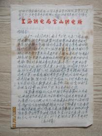 熊念劬致上海文人熊同祝信札札二页...
