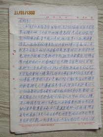 熊念劬致熊同祝信札札一通三页