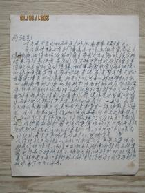 熊念劬致熊同祝信札札一页..