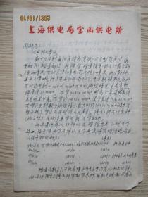 熊念劬致上海文人熊同祝信札札二页..