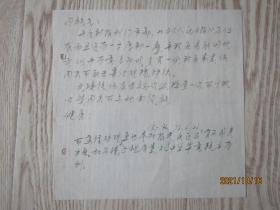 熊念劬致熊同祝信札札一页....