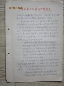 上海文人熊同祝致熊念劬信札四页
