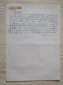 熊念劬致熊同祝信札一页