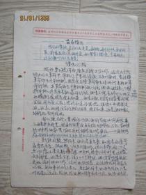 上海文人熊同祝文革手稿二页:有关熊同舟.熊同動.熊同丰.