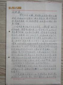 志洪致上海文人熊同祝手稿札三页