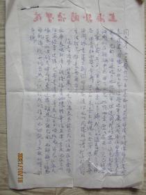 上海文人熊同祝致其弟熊同文信札三页