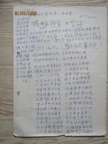 熊念劬致上海文人熊同祝信札札一页.