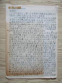 熊念劬致上海文人熊同祝信札札二页.
