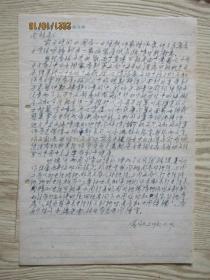 熊念劬致上海文人熊同祝信札札一页