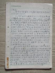 熊念劬致熊同祝信札札一通三页..