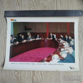庆祝中华人民共和国建国五十周年新闻照片之49:征求各民主党派人土对修改宪法部份内容的意见