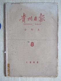 老报纸:1966年8月贵州日报合订本[第2047-2071期]