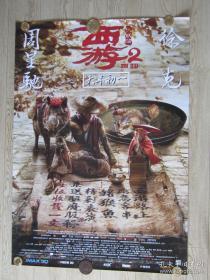 一开经典电影海报:西游伏妖篇
