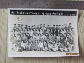 相片1981年:黄冈县供销职工学校第八期职工培训班全体合影留念