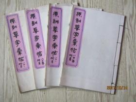 【拷贝纸透明纸描图纸硫酸纸】原刻草字汇法帖【存四册】