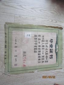 1957年湖北省鄂城县燕矶区沙窝小学学毕业证书【周克发】