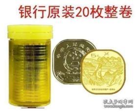 武夷山纪念币全新一桶