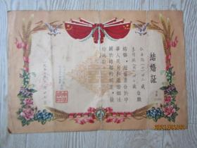 票证:1957年武汉市武昌区结婚证一对【李苟妹任世福】