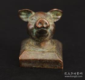 猪首纯铜古印章