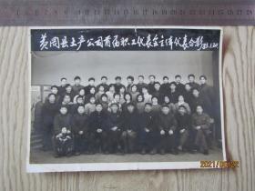 相片1983年:黄冈县土产公司首届职工代表会全体代表合影