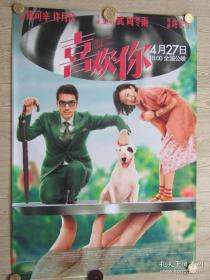 一开经典电影海报: 喜欢你