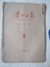 老报纸:1966年2月贵州日报合订本[第5834-5861期]