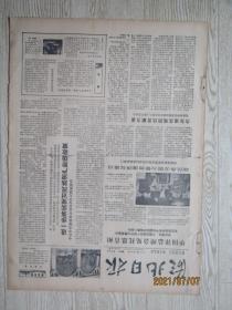 1979年1月26日湖北日报原报:刘锡五 王其梅 廖鲁言 徐子荣 胡锡奎平反昭雪追悼会在京举行