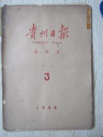 老报纸:1966年3月贵州日报合订本[第5862-5892期]