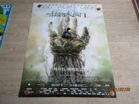 一开电影海报:当怪物来敲门