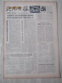 1979年10月5日湖北日报原报:记鄂城县委书记县人武部第一政委马应堂