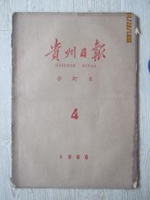 老报纸:1966年4月贵州日报合订本[第5893-5922期]